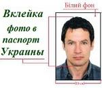 вклеить в паспорт фото в одессе